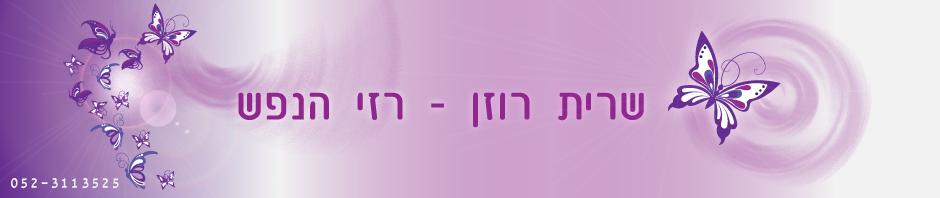 saritrozen-banner1.jpg