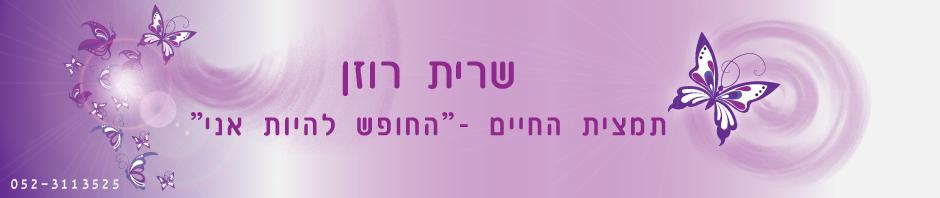 saritrozen-banner2_tamzit